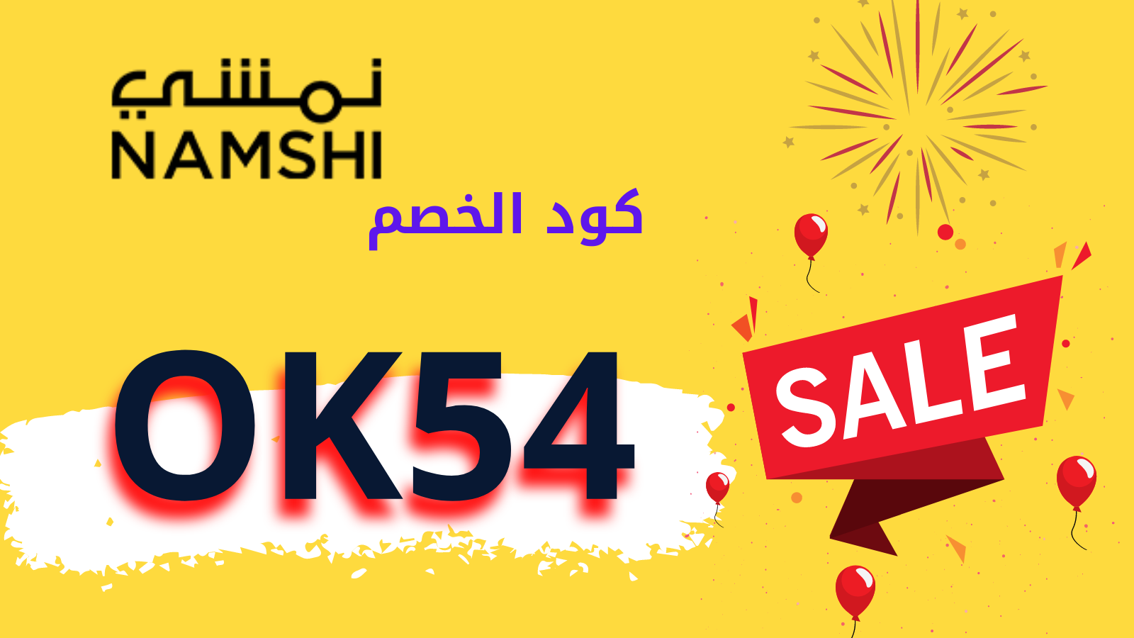 Asya15 9 2020afrdp Attention Our Lovely Customer There Is A Whole Discount Here With Namshi You Will Find The New From Everything كوبون خصم Movie Posters Movies