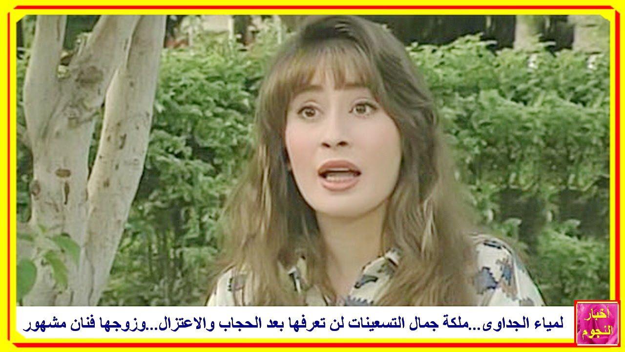 60d68eeea لمياء الجداوى...ملكة جمال التسعينات لن تعرفها بعد الحجاب والاعتزال ...