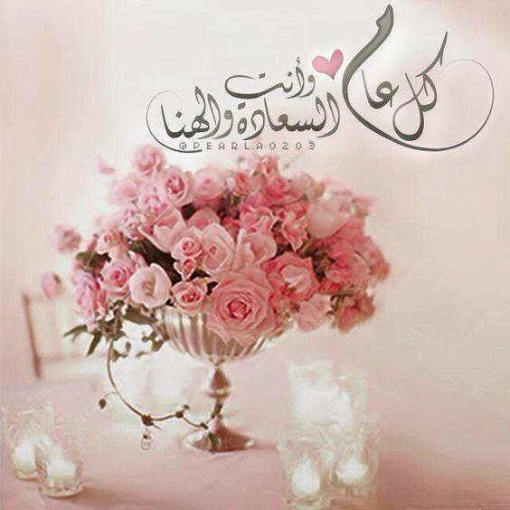 صور تهنئة صور تهاني لكل المناسبات كتبت عليها أجمل عبارات بفبوف Eid Greetings Happy Eid Happy Birthday Video