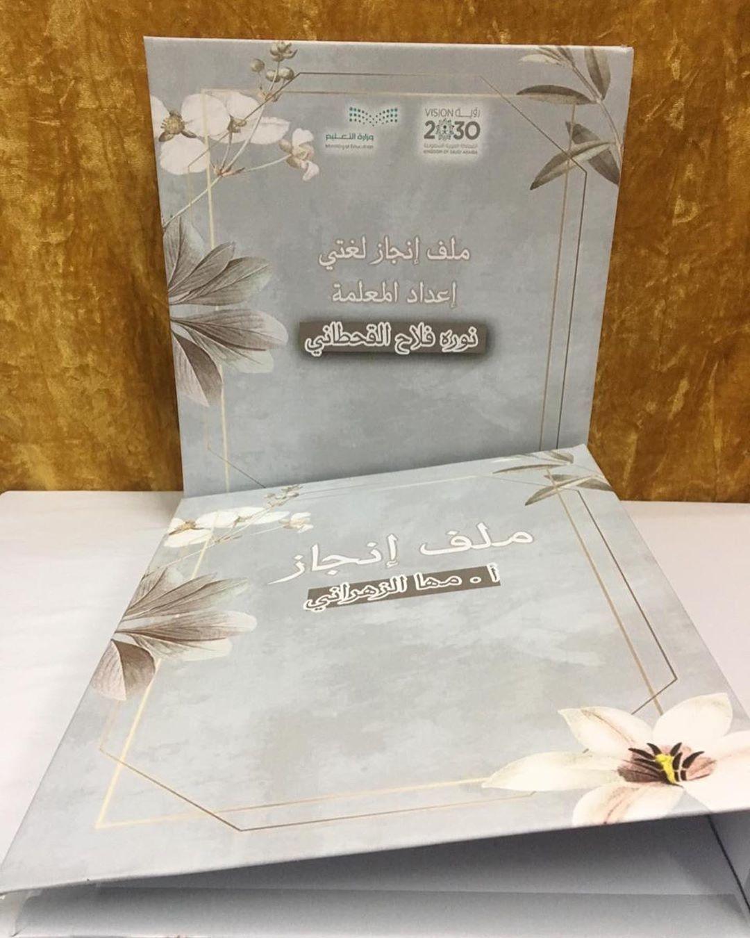 ملف إنجاز لغتي من ذاق ظلمة الجهل أدرك أن العلم نور مصطفى نور الدين Book Cover Books Cover