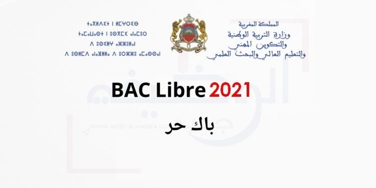 Bac Libre 2021 بوابة التسجيل في باك حر المغرب Convenience Store Products