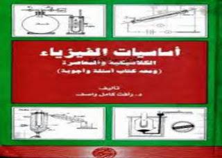 تحميل كتاب أساسيات الفيزياء الكلاسيكية والمعاصرة Pdf رأفت كامل واصف Free Books Download Novelty Sign Books