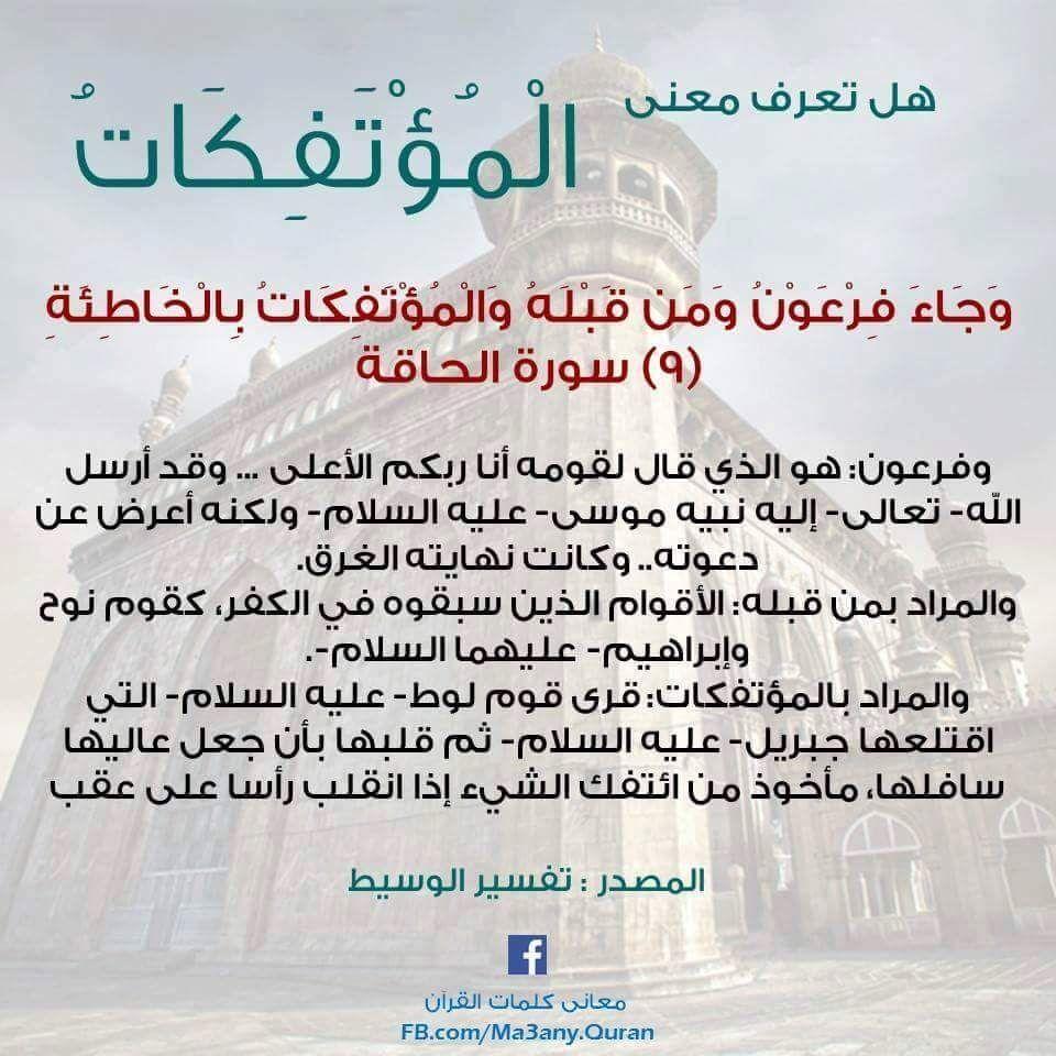 Pin By Faten Abdelhadi On لغتنا العربية الجميلة Arabic Lessons Quran Tafseer Teach Arabic