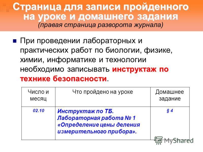 Правила по русскому языку бесплатные склонения 6 класс