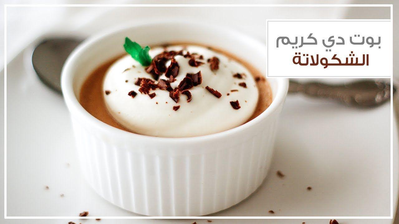 بوت دي كريم الشوكولاتة Chocolate Pots De Creme Dessert Recipes Desserts Cooking