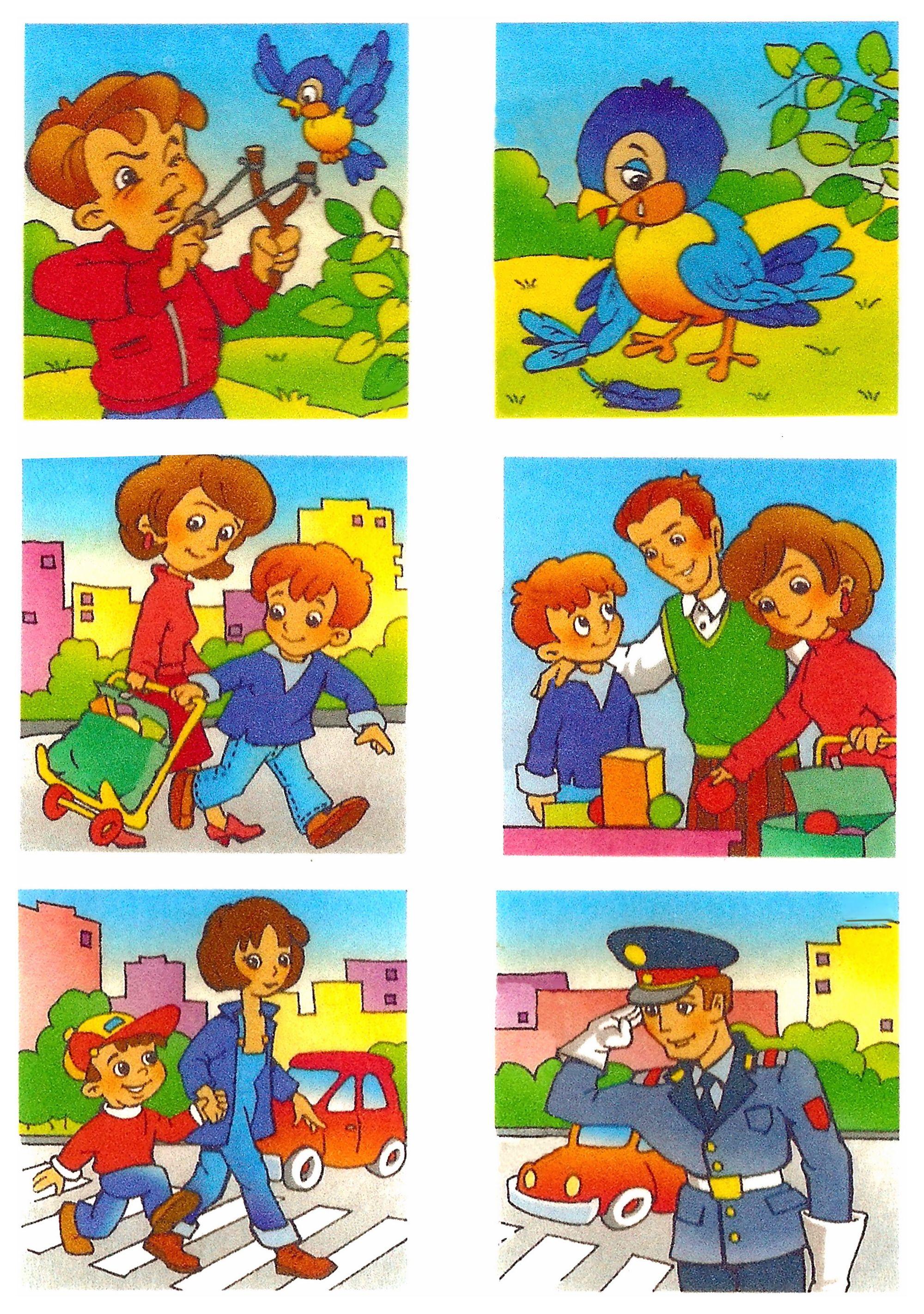 Картинки поступки детей, смешная фитнес