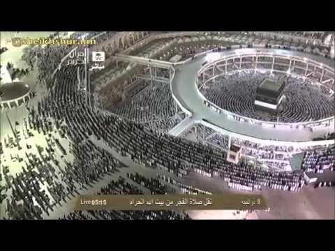 اول فجرية للشيخ بندر بليلة يوم التروية 8 ذوالحجة 1434هـ Quran Recitation Youtube Videos