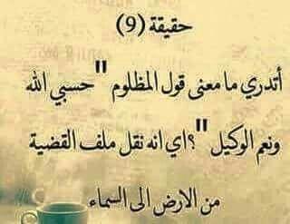Desertrose حسبي الله ونعم الوكيل Allah Islamic Art It Hurts