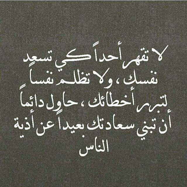 لا تقهر احد Quotes Arabic Quotes Black Relationship Goals