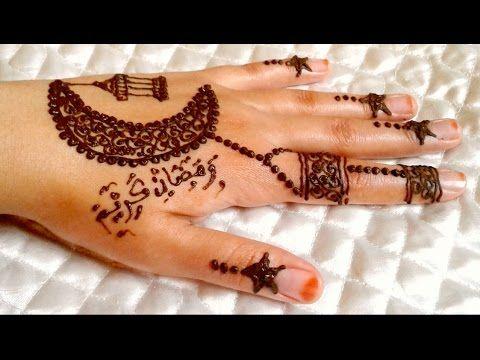نقش بالحناء خاص بمناسبة شهر رمضان المبارك نقشة سهلة و بسيطة ممكن الكل يعملهاهذه النقشة خاصة بشهر رمضان ا Henna Hand Tattoo Simple Mehndi Designs Hand Tattoos