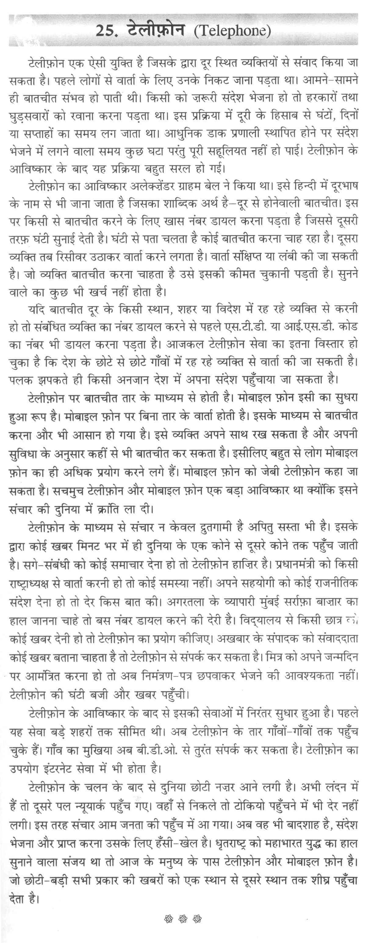 Aa 25 Essay Hindi Language Sample Essay