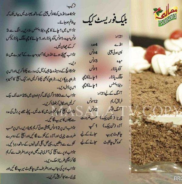 Black Forest Cake Recipes In Urdu