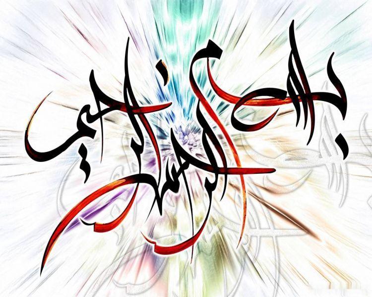 Gambar Kaligrafi Bismillah Dan Contoh Tulisan Arab Islam Islamic