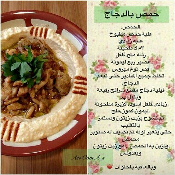 حمص بالدجاج Cooking Recipes Desserts Recipes Food Receipes