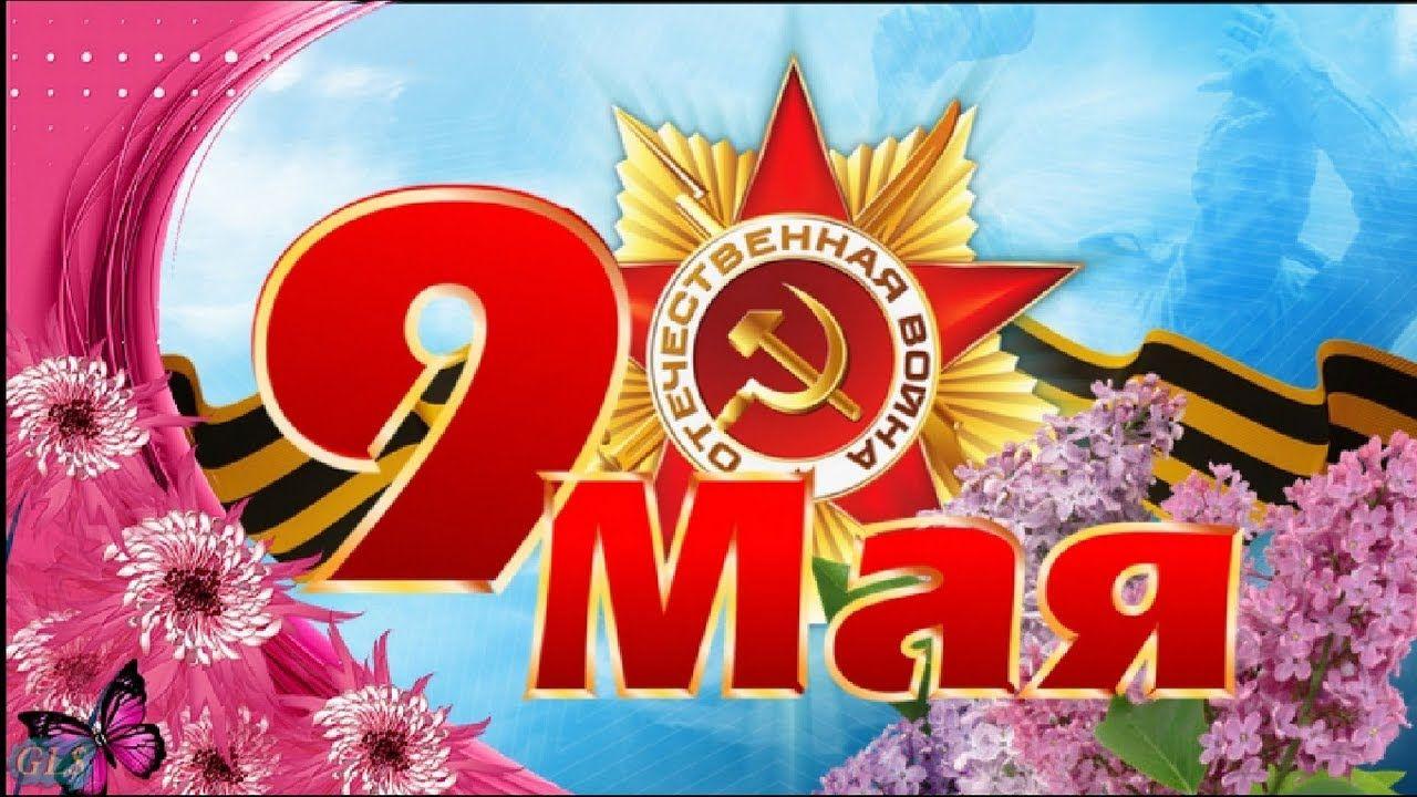 Открытки с поздравлениями 1 мая и 9 мая