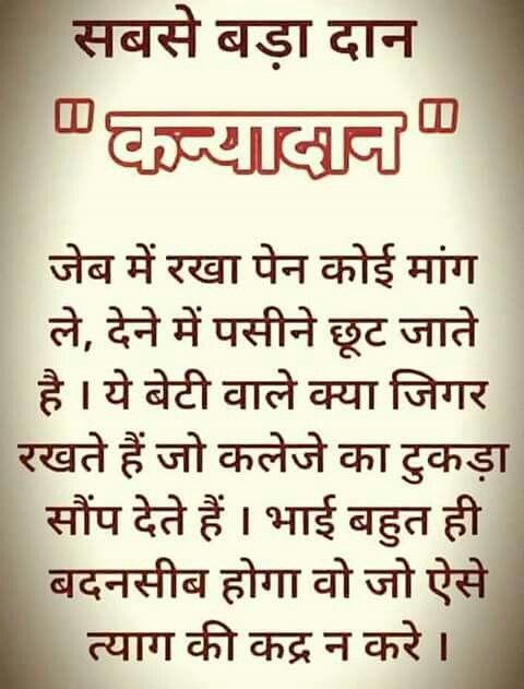 Pin By Rupali Saha On Hindi Quotes Pinterest Hindi Quotes