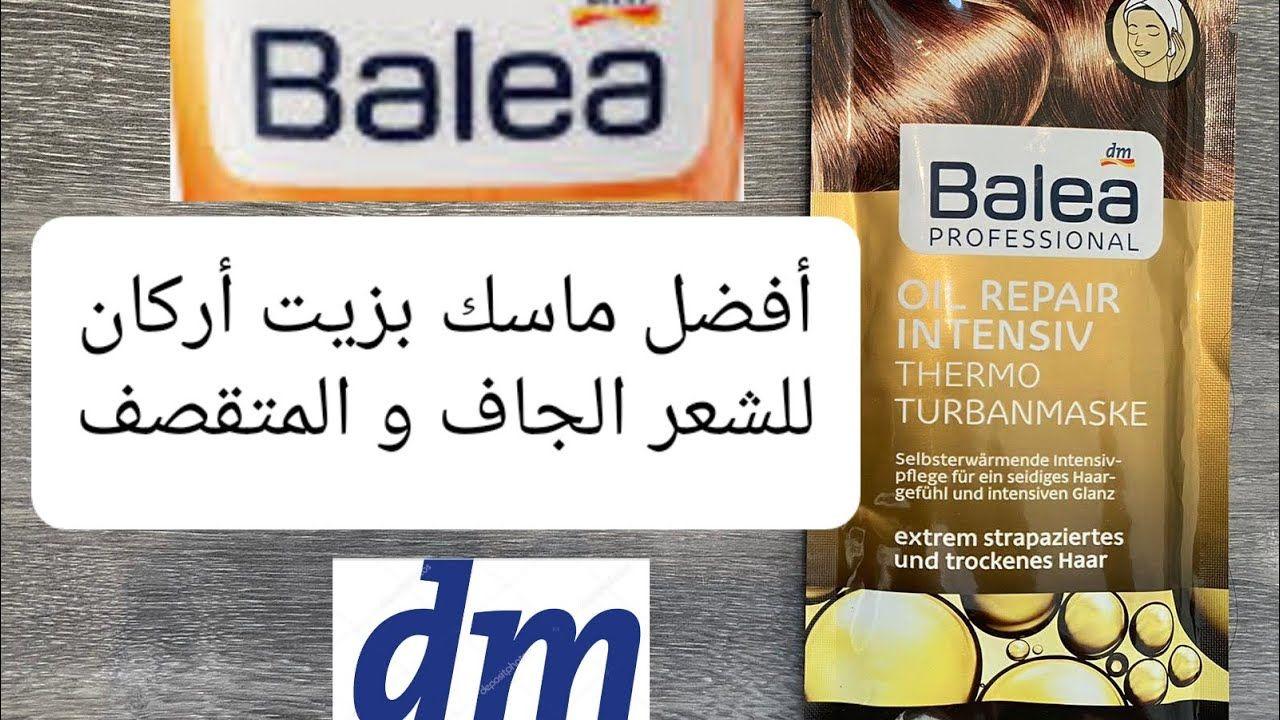 ماسك بالكيراتين و زيت أركان للشعر الجاف و المتقصف من منتوجات باليا الألمانية Youtube Balea Oils Repair