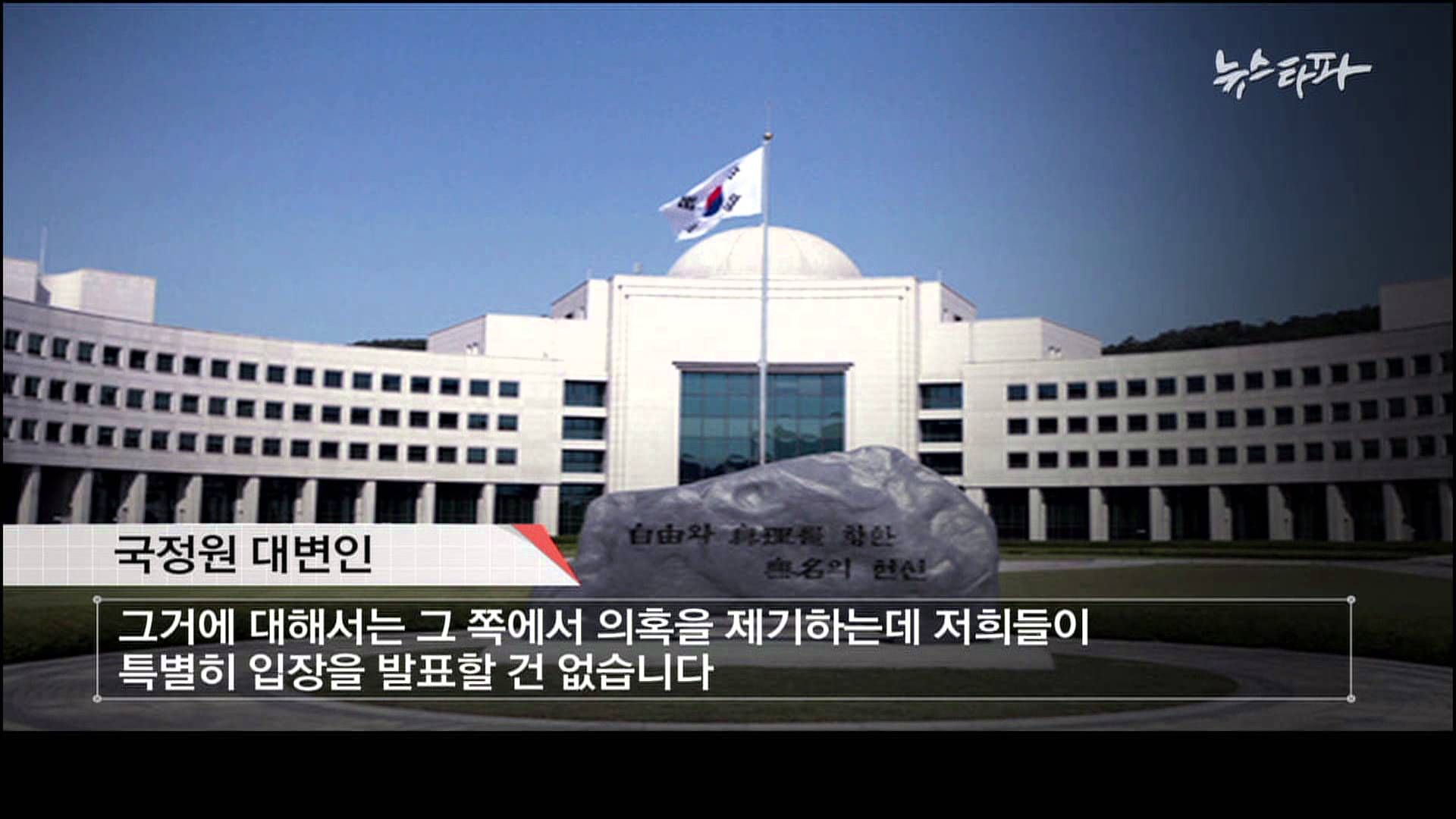 South Korean Spy Agency's Illegal Campaigning on SNS