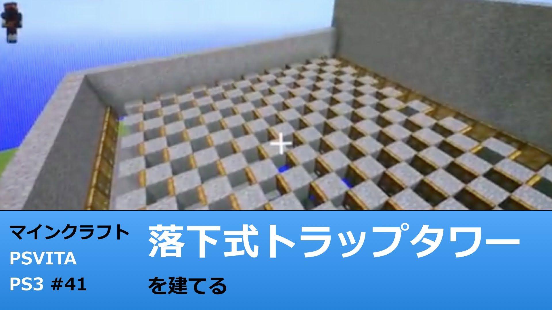 タワー Minecraft 天空 トラップ