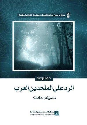 كتاب الرد على الملحدين العرب pdf
