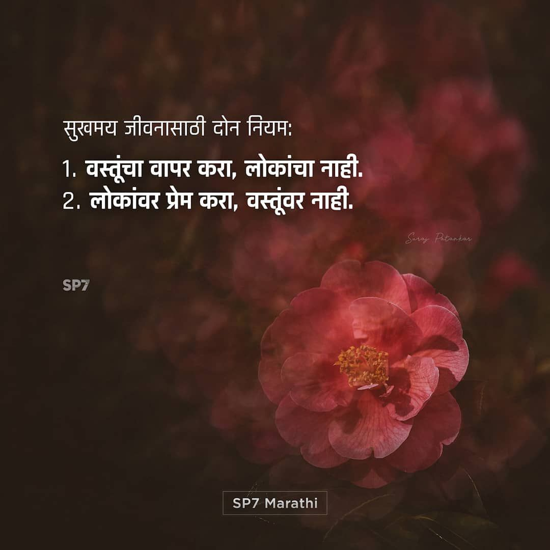 Pin On Sp7 Marathi Quotes Suvichar Shayari Status