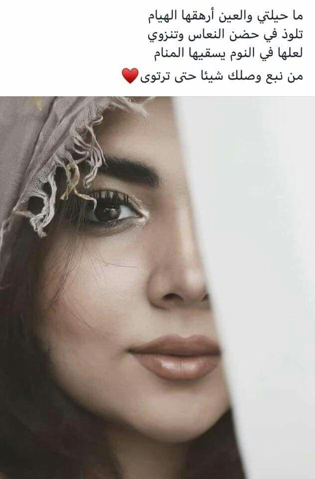 الى العقول الراقية Arabic Quotes Photo Quotes Arabic Love Quotes