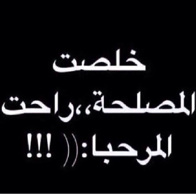 Pin By Nourhan Kershah On Favorite Quotes Funny Arabic Quotes Laughing Quotes Words Quotes