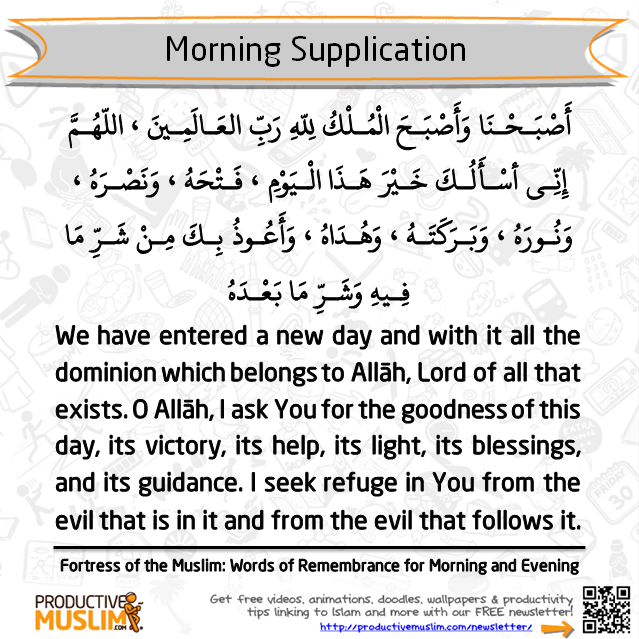 Start your day with supplications and prayers! | Islamic