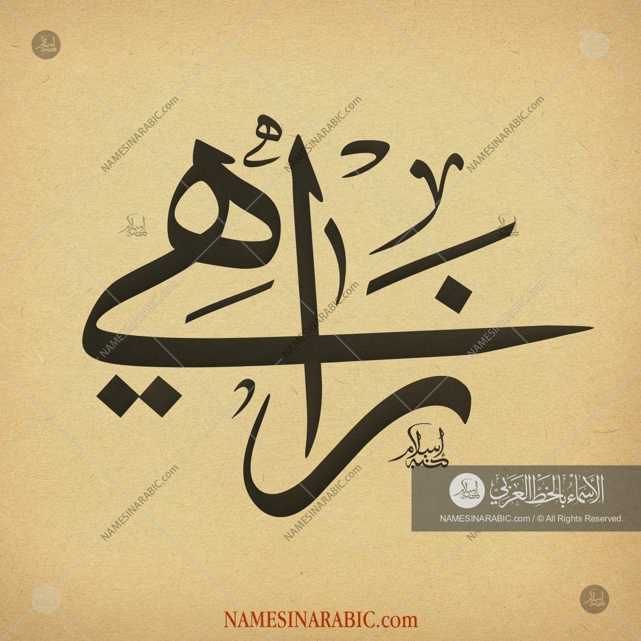 Zahi زاهي Names In Arabic Calligraphy Name 3567 Calligraphy Name Calligraphy Logo Design Inspiration Branding