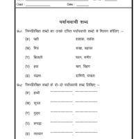 Language Hindi Grammar Paryayvachi Shabd Synonyms 02 Hindi