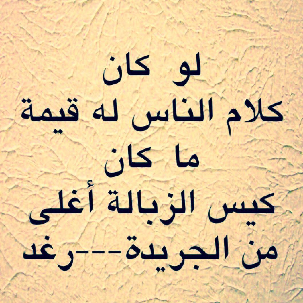 Desertrose كلام الناس Life Quotes Arabic Quotes Sayings