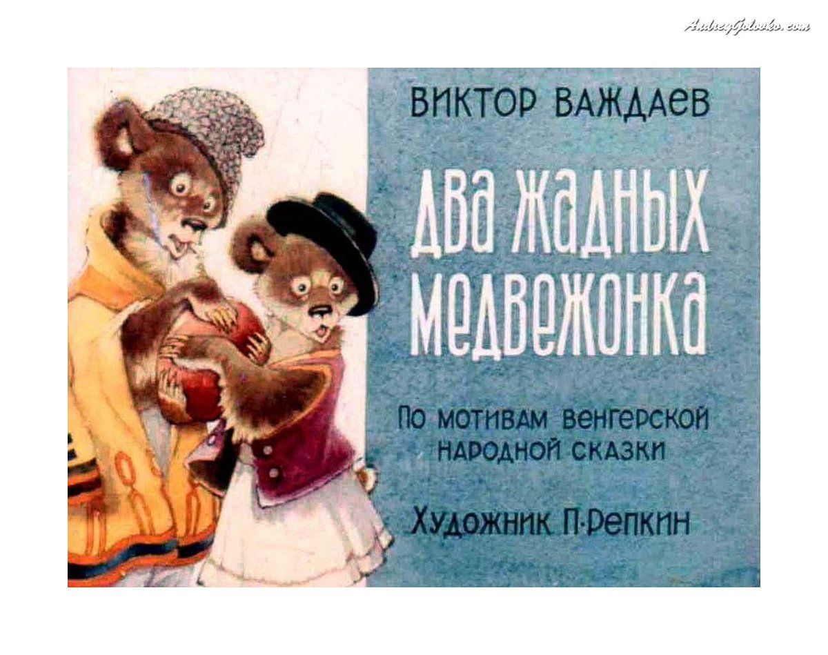 Интерактивная 3D книга, для детей, в картинках, с эффектом перелистывания страниц Два жадных медвежонка (Венгерская народная сказка, В. Важдаев, худ. П. Репкин)
