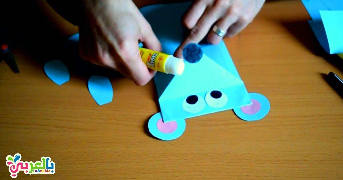 صنع فأر من الورق باستخدام الورق الملون المتاح لديك يمكنك ان تمرح مع ابنائك بعمل انشطة يدوية للأطفال بسيطة ومسلية نشاط فأر تقوم بتحريك Gaming Logos Art Logos
