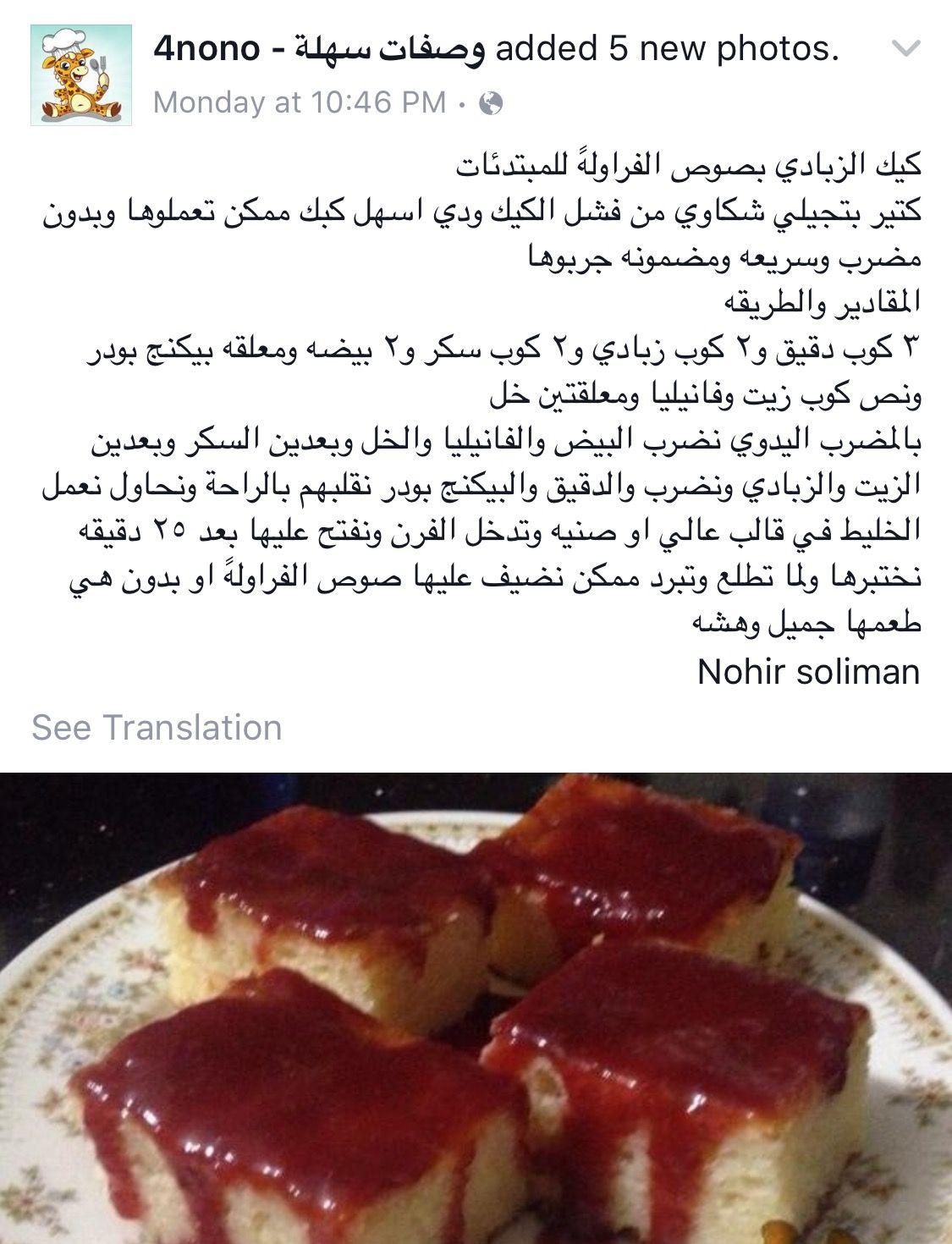 كيكة الزبادي بصوص الفراولة Food Pictures Recipes Food