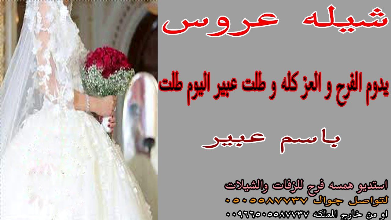 شيله عروس باسم عبير يدوم الفرحه والعز كله و طلت عبير اليوم طله شيله 20 In 2021 Wedding Dresses Lace Wedding Dresses Lace Wedding