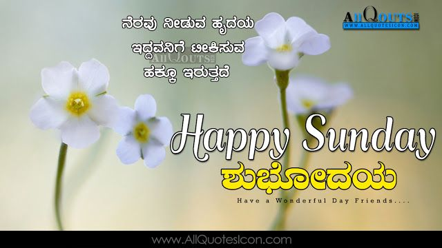 Sunday Good Morning Images In Kannada Imaganationface Org