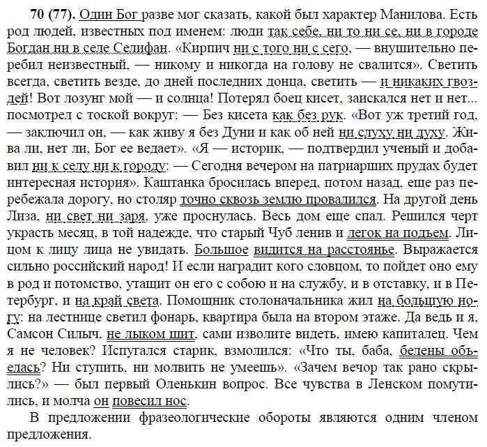 Гдз по русскому языку 10 класс г ф хлебинская