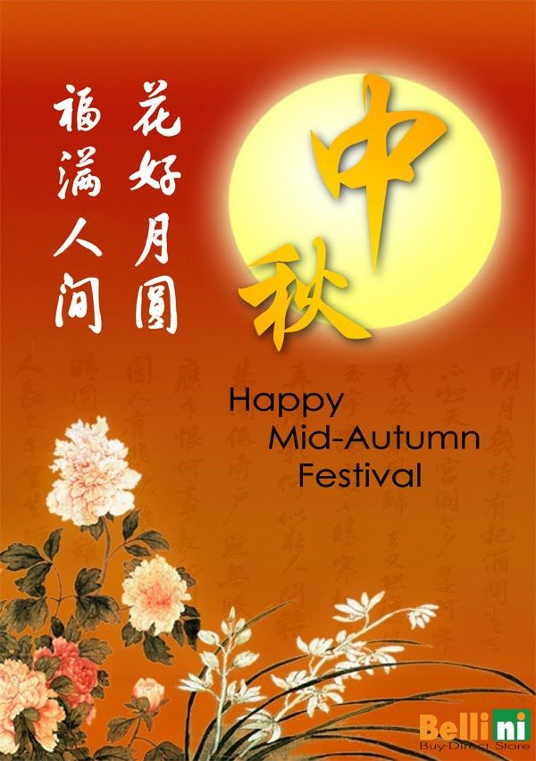 Mid Autumn Festival Cards Mid Autumn Ecard Happy Moon Card Happy Mid Autumn Festival Mid Autumn Festival Moon Festival