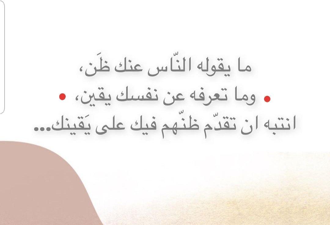 منى الشامسي Quotations Words Arabic