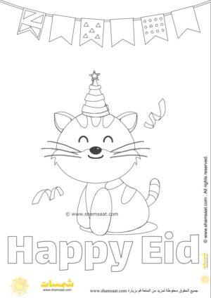 Happy Eid Cards For Kids Happy Eid Cards Eid Cards Happy Eid