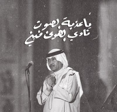 بالعربي Photo Quotes Music Quotes Arabic Love Quotes