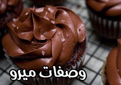 وصـفـات مـيـرو كب كيك شوكولاته لذيذ Chocolate Caramel Cupcakes Chocolate Salted Caramel Cupcakes Chocolate Desserts