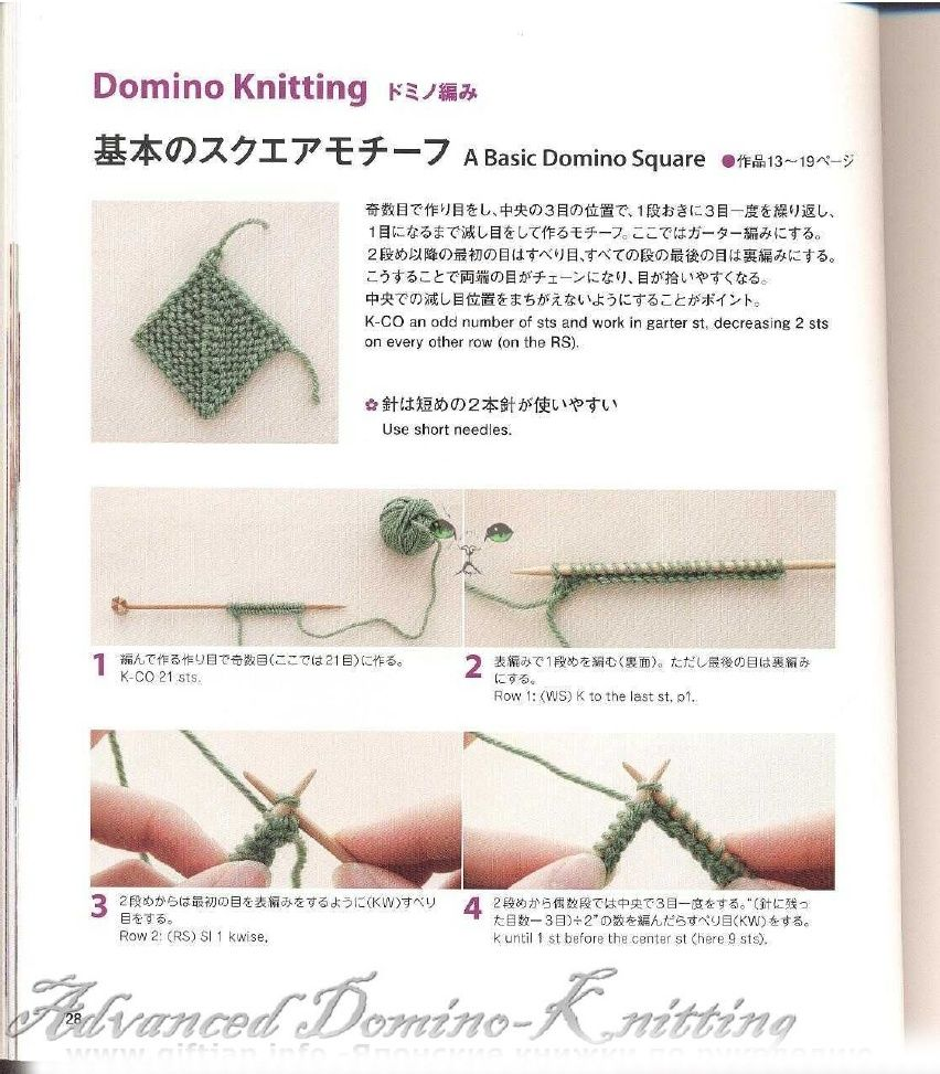 Patrones Crochet: Revista Tutorial Domino-Knitting (2 Agujas ...