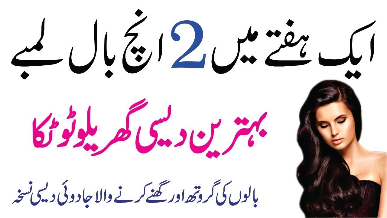 How To Get Long Shiny Hair Long Hair Tips In Urdu Hair Growth Tips In Hair Growth Tips Long Hair Styles Long Shiny Hair