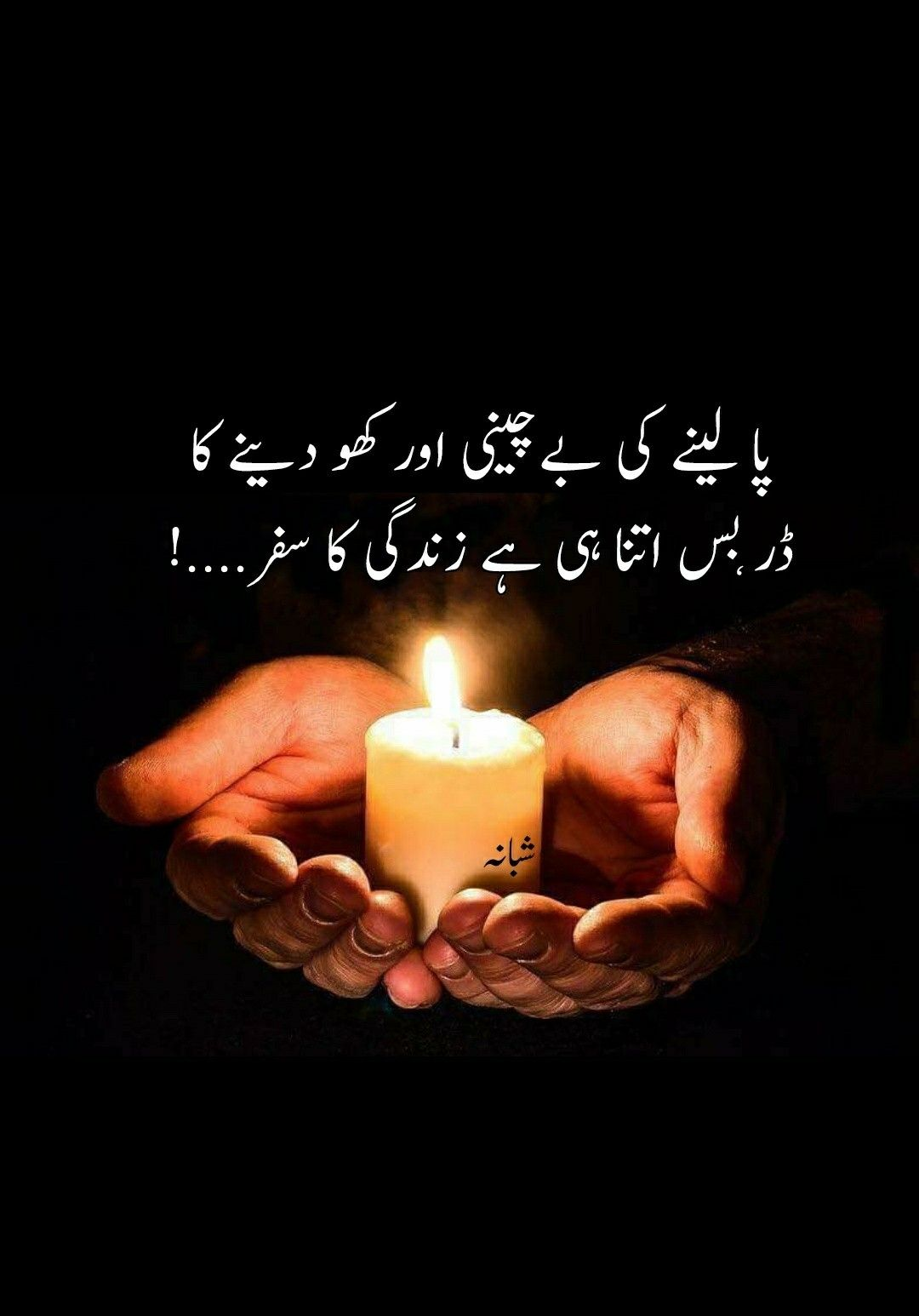 Pin By Asmat Tahira On About Life Urdu Funny Quotes Quotations Relationship Quotes