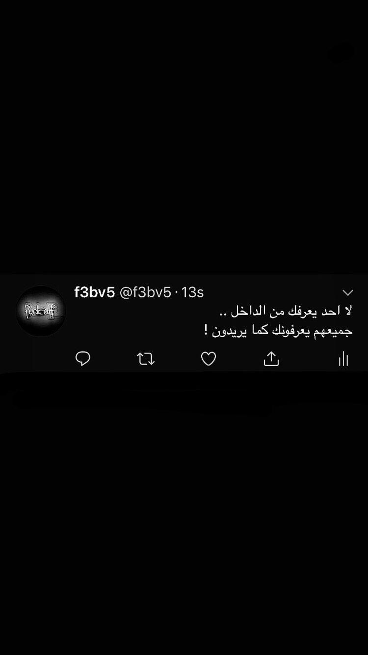 خلفيات صور افتار هيدر تمبلر صوره صور كلام Wisdom Quotes Life Quran Quotes Love Funny Arabic Quotes