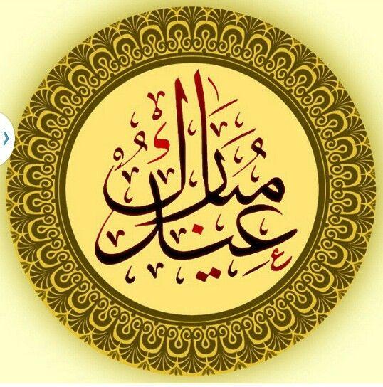 عيد اضحى مبارك ع الجميع Eid Greetings Happy Eid Eid Mubarak Logo