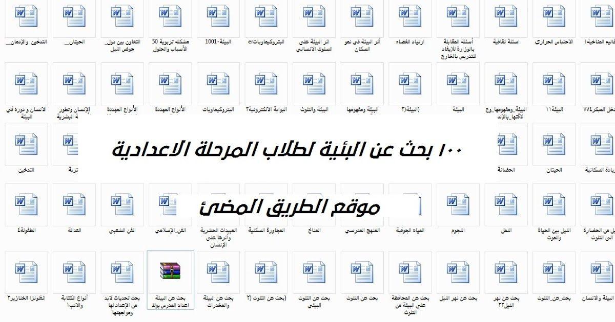 حمل القوالب البحثية للصف الاول والثانى والثالث الاعدادى نماذج أبحاث استراشادية عن البيئة لكل صفوف الاعدادى للصف ال Research Projects Words Word Search Puzzle
