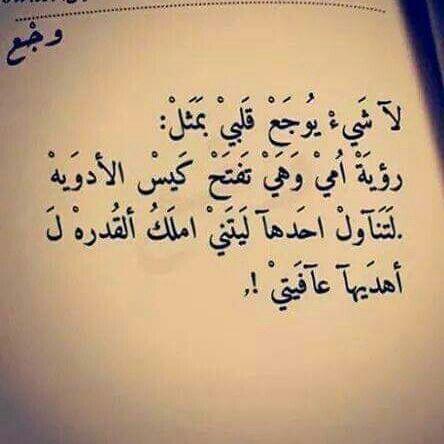 اللهم اشفي كل مريض Quotes Words Arabic Words