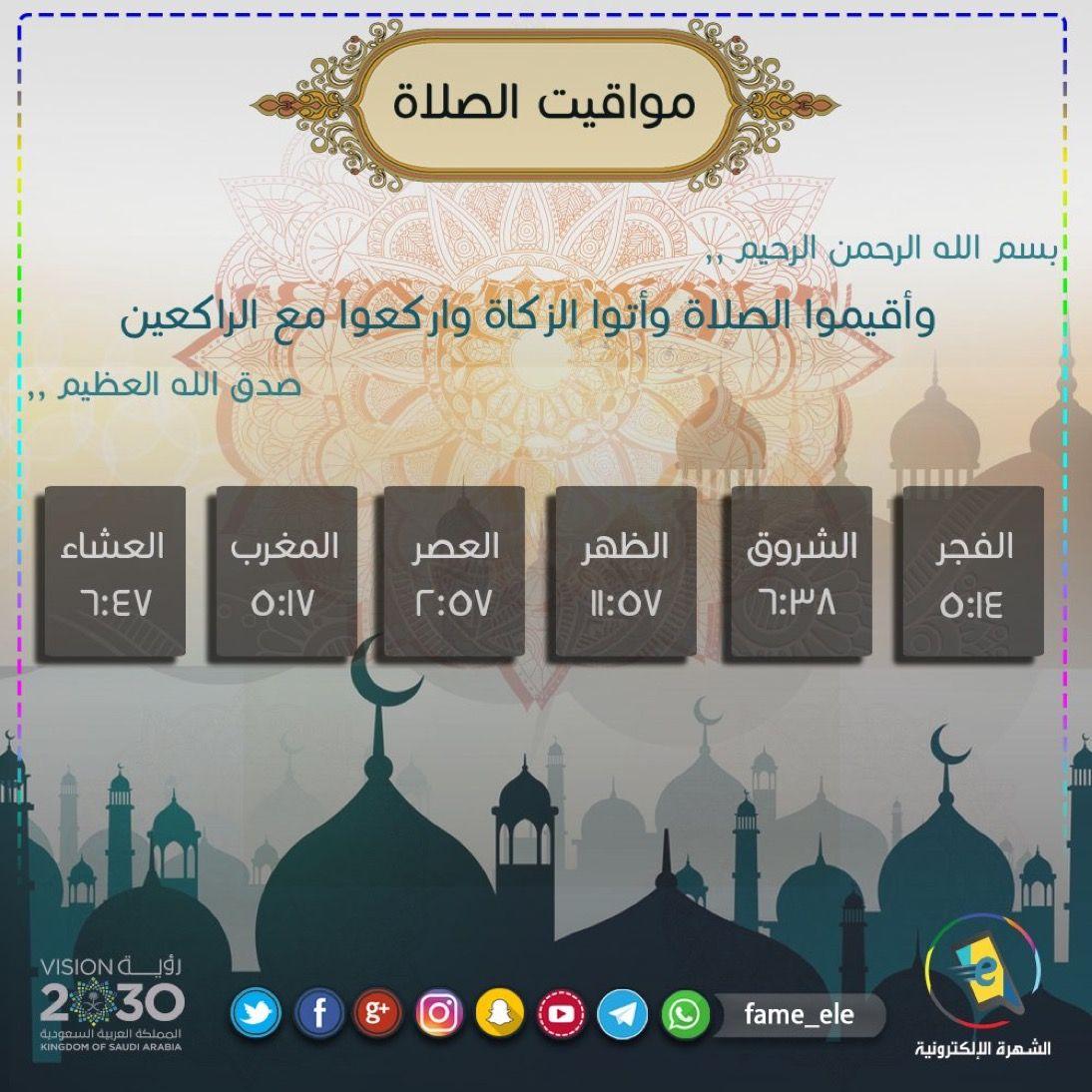 الشهرة الإلكترونية مواقيت الصلاة في الرياض اليوم Movie